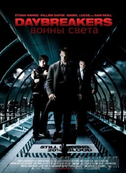 Воины света / Daybreakers (2009) TS 1400/700Mb