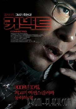 Связь / Connected / Bo chi tung wah (2008) DVDRip